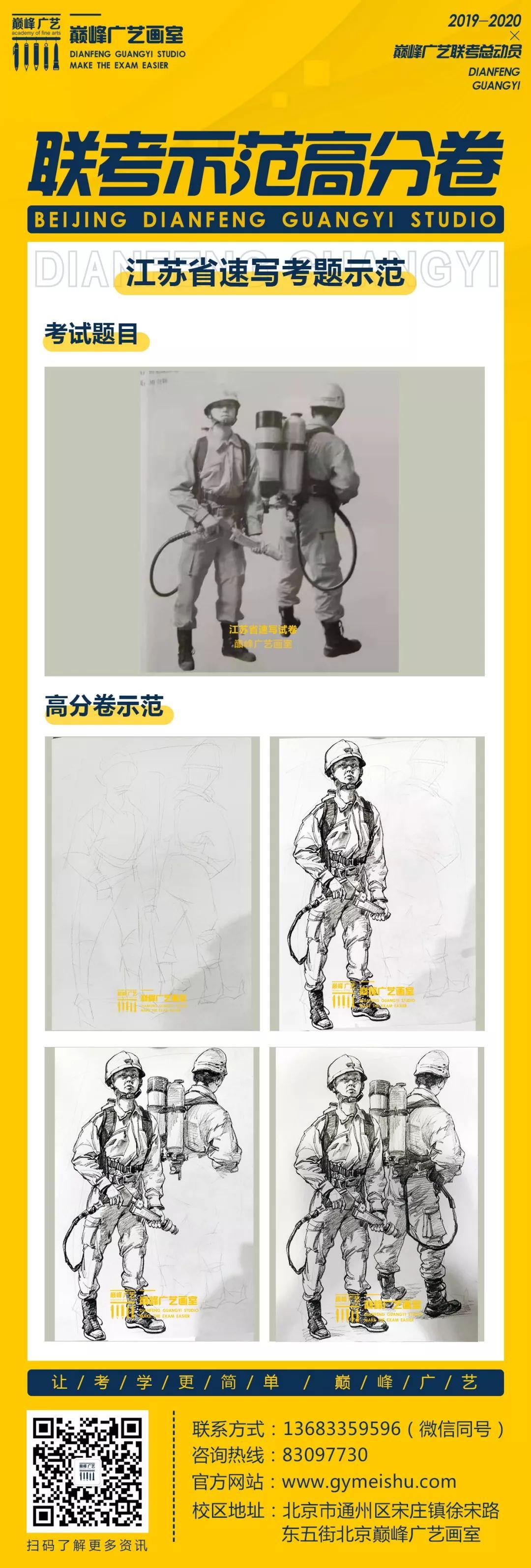北京美术联考,北京巅峰广艺画室,北京画室     08
