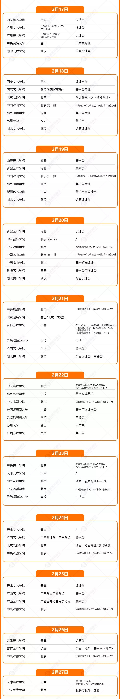 美术校考,美术校考时间,北京思想者画室      03