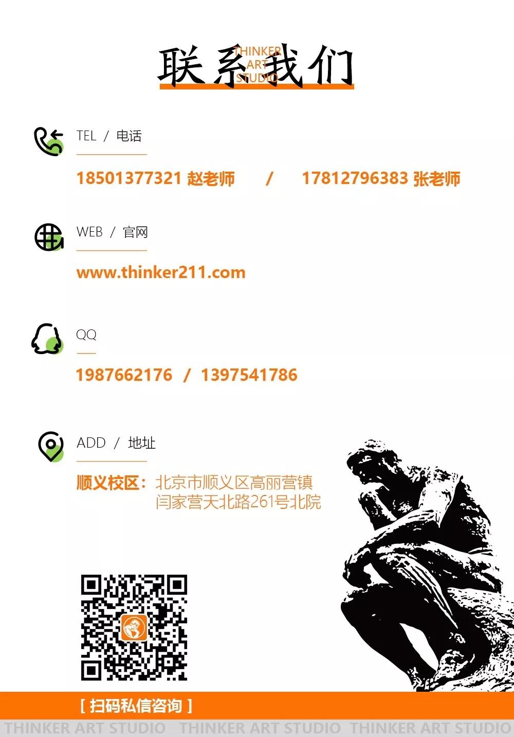 美术校考,美术校考时间,北京思想者画室      06