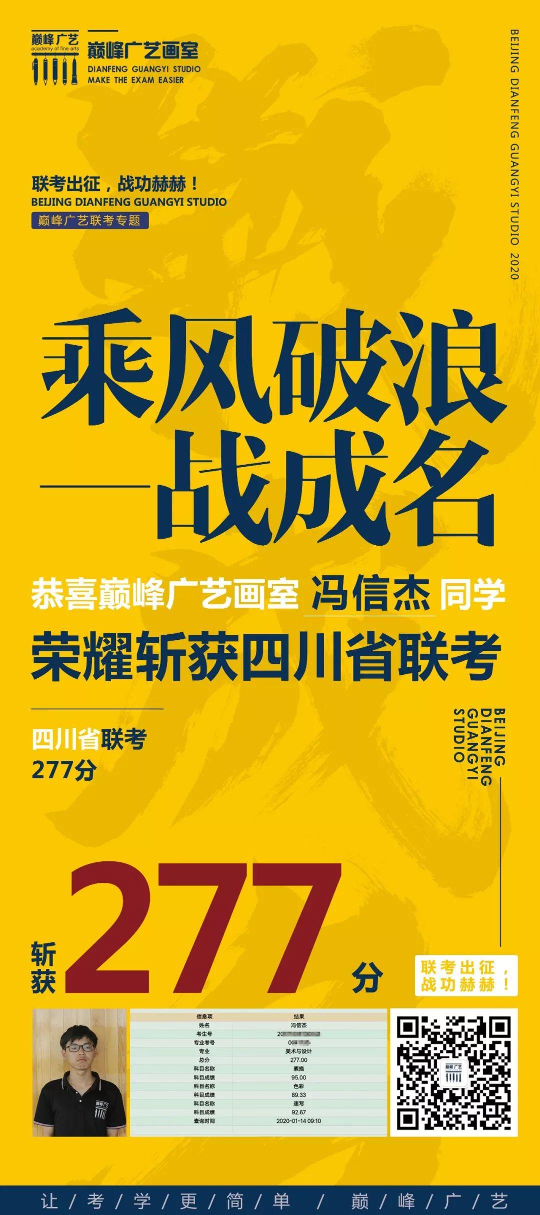 美术联考战绩,北京巅峰广艺画室,北京美术联考      03