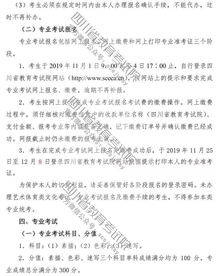 美术联考战绩,北京巅峰广艺画室,北京美术联考      06