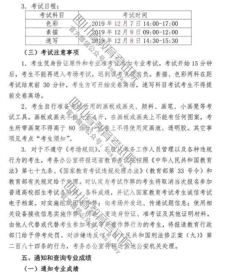 美术联考战绩,北京巅峰广艺画室,北京美术联考      08