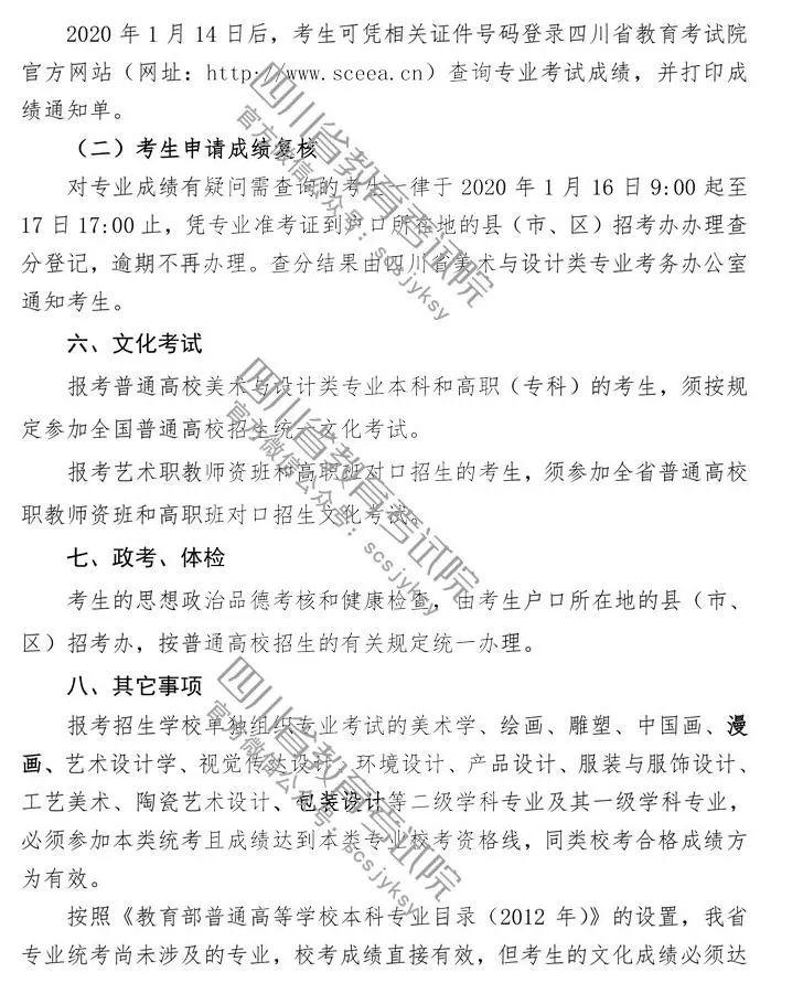 美术联考战绩,北京巅峰广艺画室,北京美术联考      09