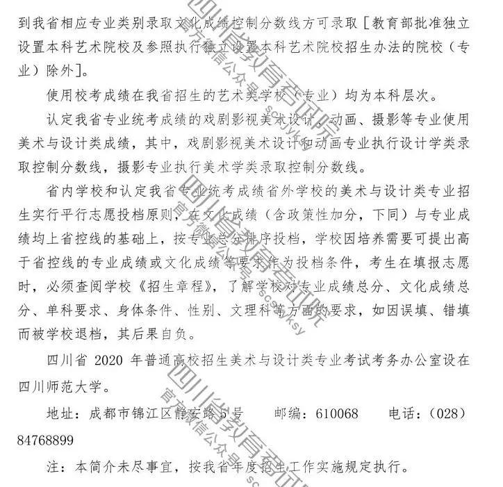 美术联考战绩,北京巅峰广艺画室,北京美术联考      10