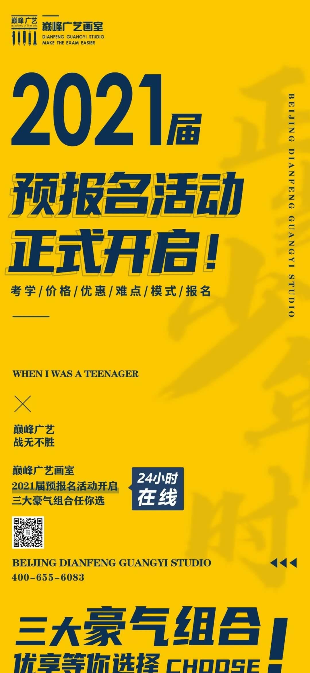 北京巅峰广艺画室,北京画室,北京美术集训,01