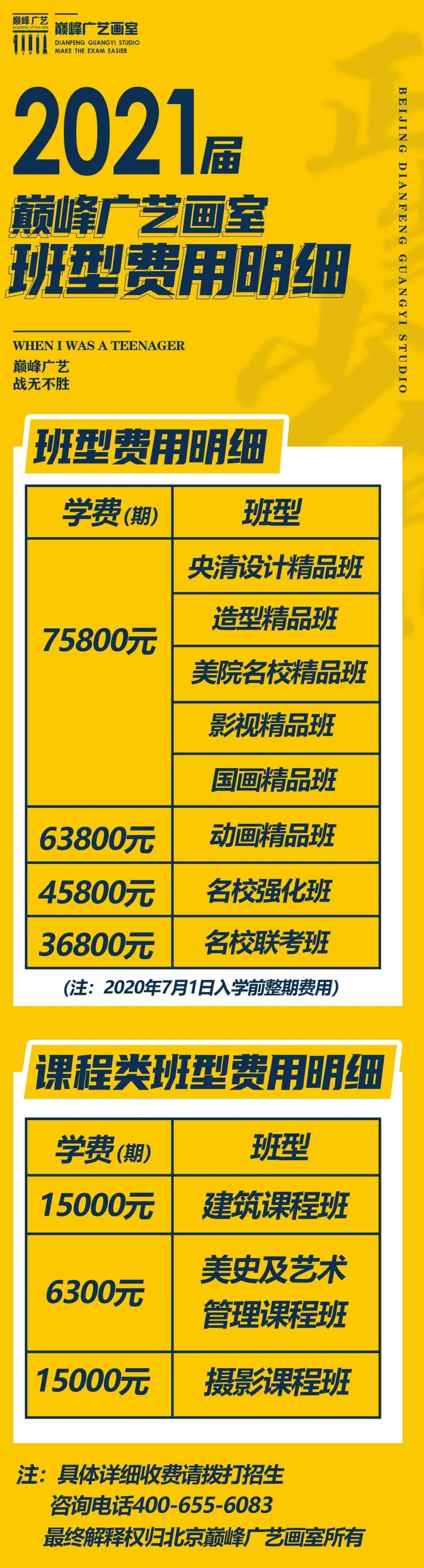 北京巅峰广艺画室,北京画室,北京美术集训,05