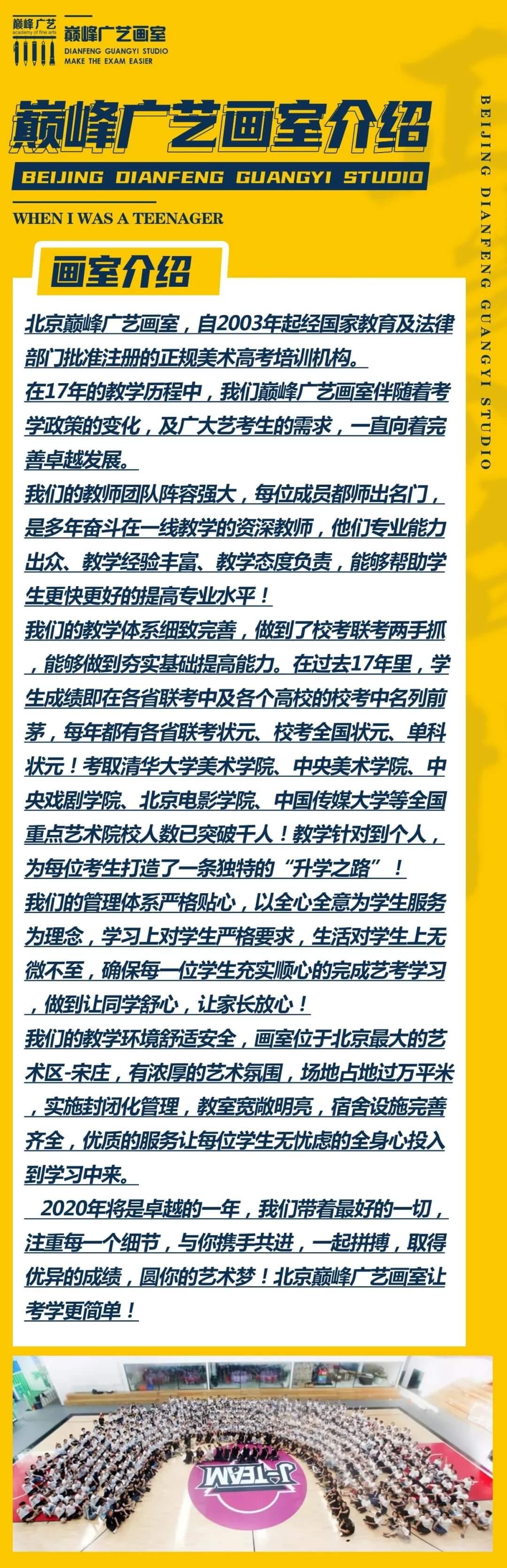 北京巅峰广艺画室,北京画室,北京美术集训,08