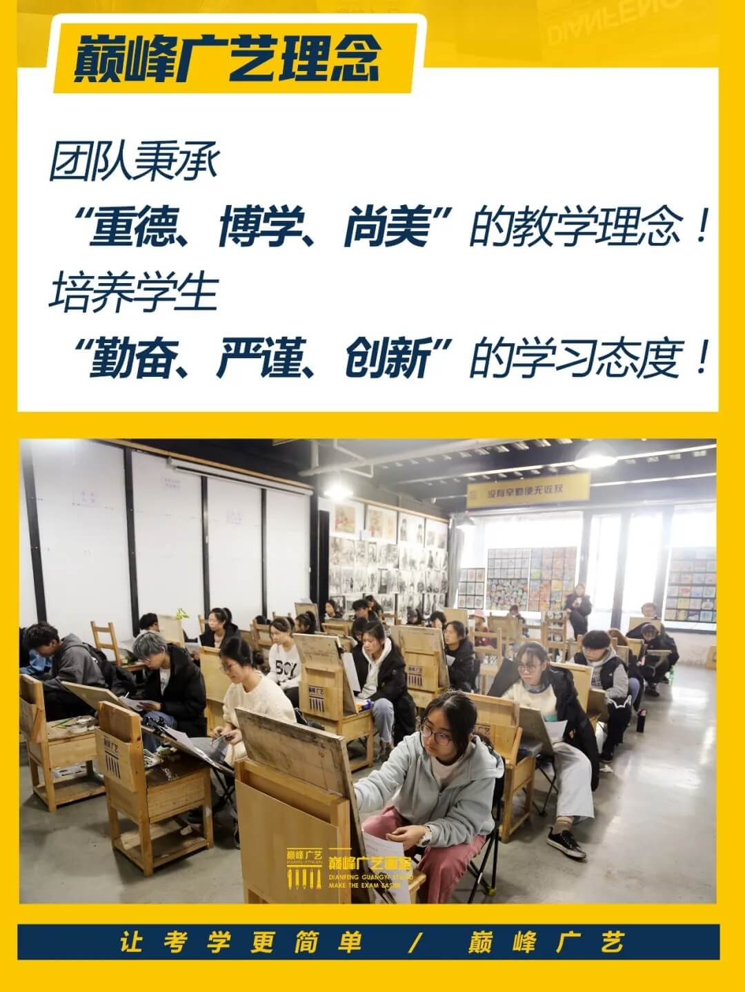 北京巅峰广艺画室,北京画室,北京美术集训,09