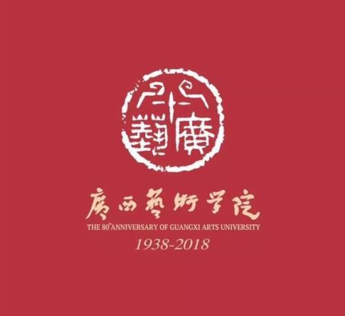 广西艺术学院标志