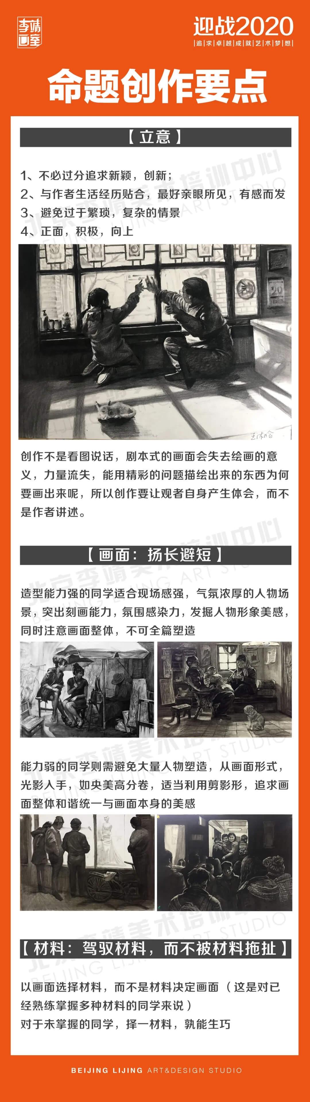北京美术培训,北京艺考画室,北京美术画室,15