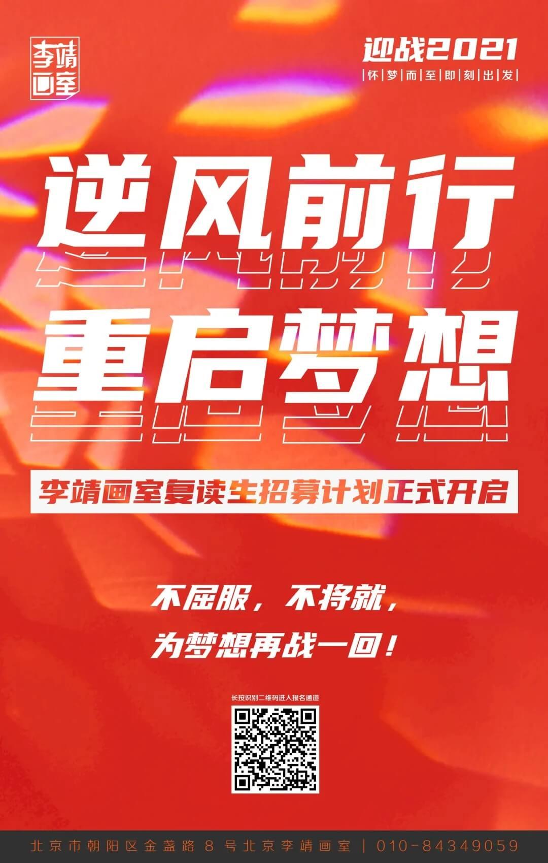 北京画室,北京美术画室,北京画室招生,01