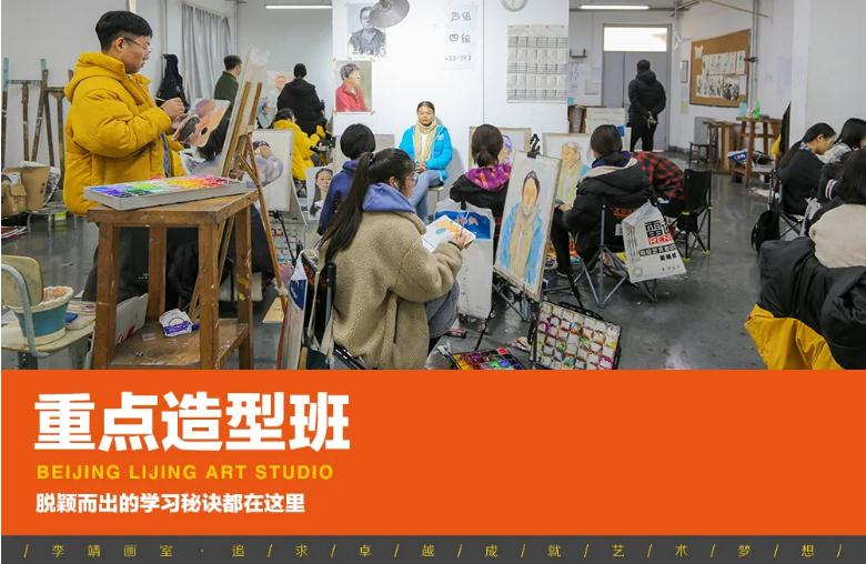 北京画室,北京艺考画室,北京画室招生,17