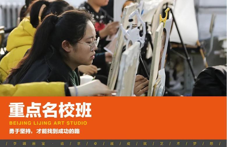 北京画室,北京艺考画室,北京画室招生,18