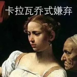 美术生表情包