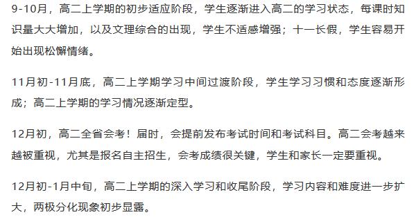北京画室为你盘点:新高一高二高三重要事件的清单!