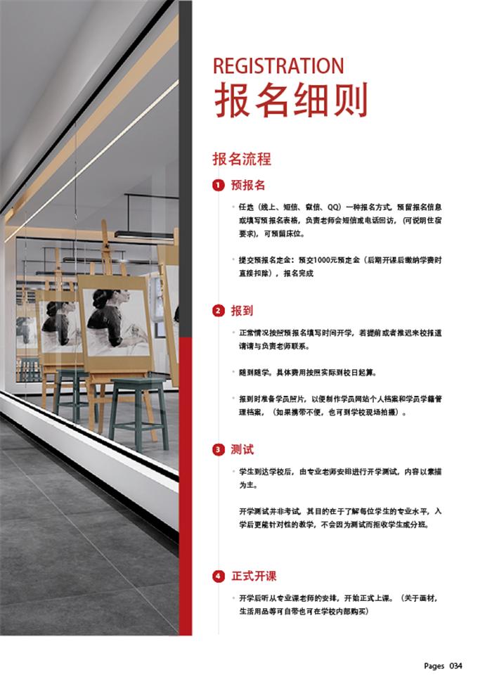 A+画室招生简章134.png