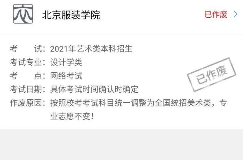 北京服装学院校考报名作废?原来是虚惊一场!图二