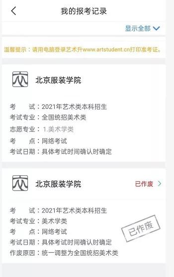 北京服装学院校考报名作废?原来是虚惊一场!图三