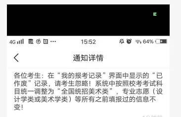 北京服装学院校考报名作废?原来是虚惊一场!图四