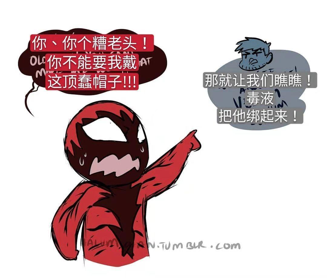 动漫插画版的毒液——美术饭