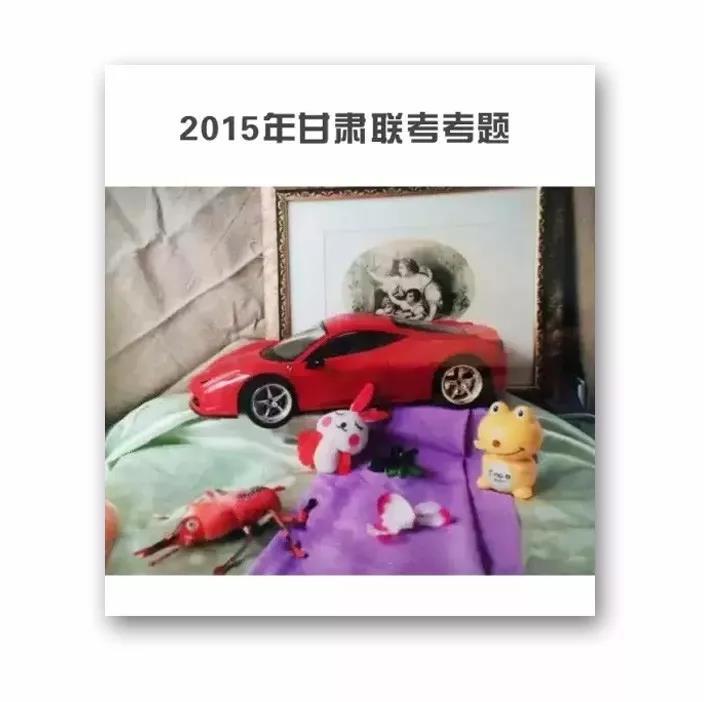 2015年甘肃省联考考题
