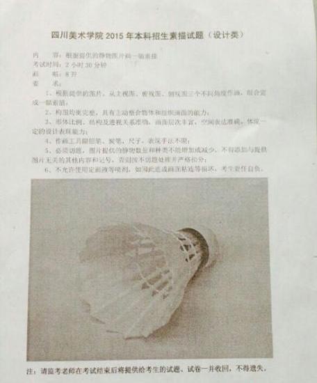 2015年四川省联考考题