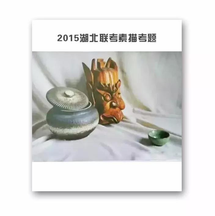 2015年湖北省联考考题