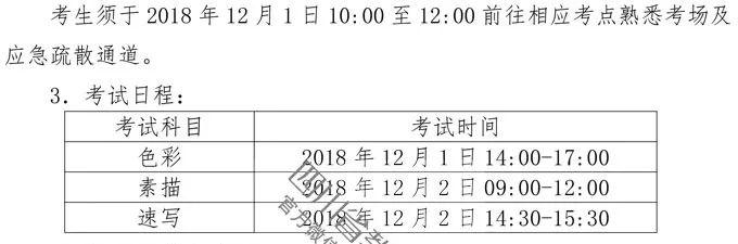 2018四川美术联考考试日常安排