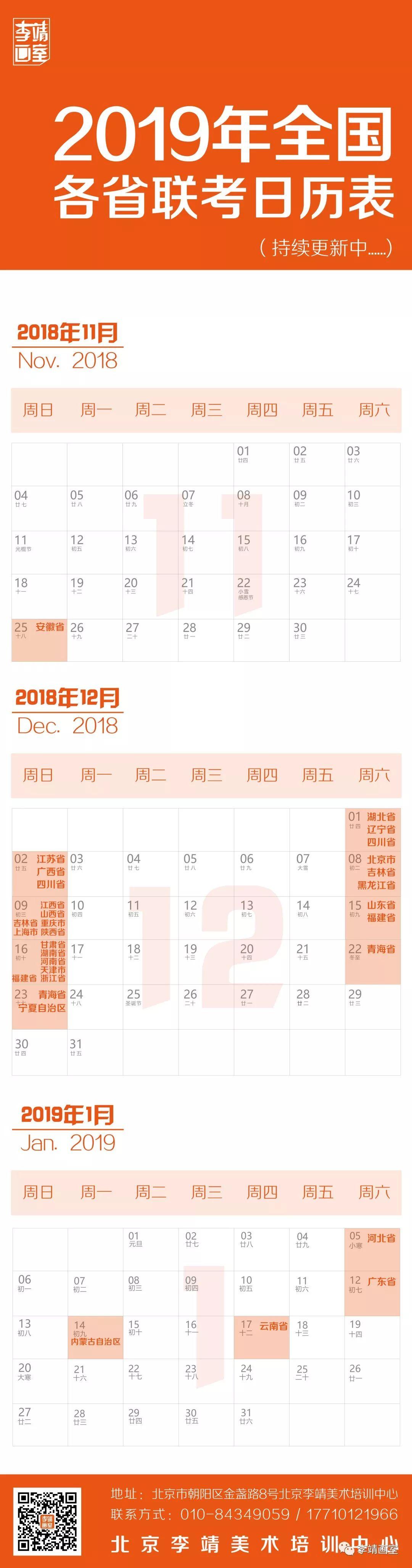 2019各省美术联考安排日历表