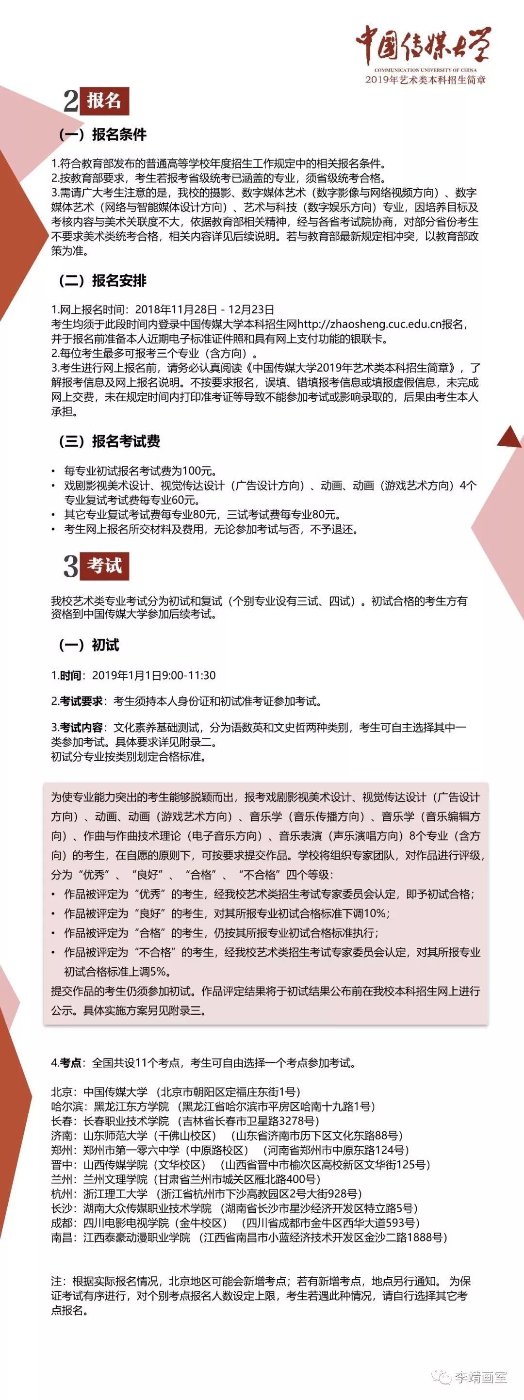 2019年中国传媒大学艺术类本科招生计划公布