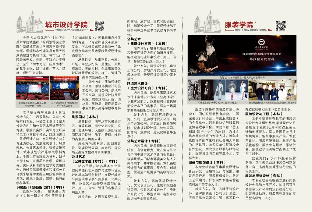 2019年河北美术学院招生简章