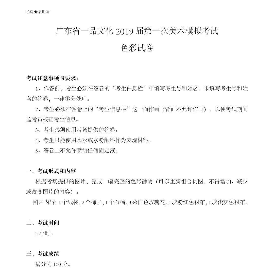 广东省2019届高考美术第一次模拟考试色彩高分卷