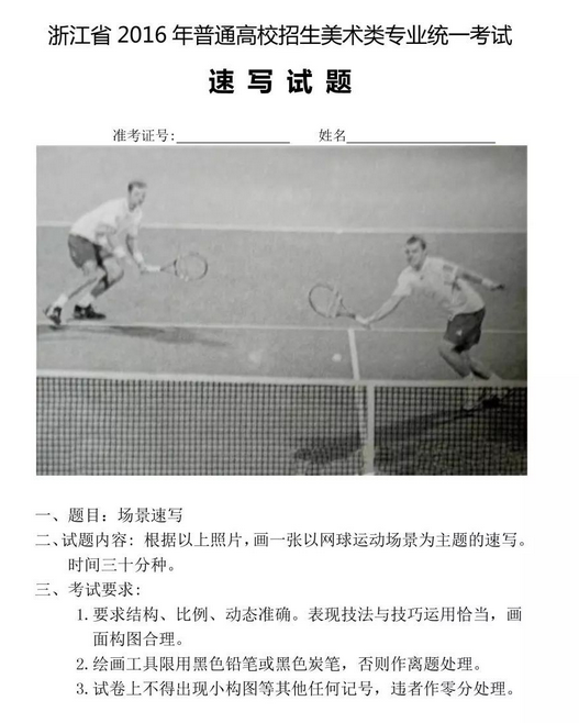 2016年浙江美术联考速写考题内容