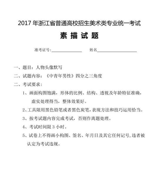 2017年浙江美术联考素描考题内容