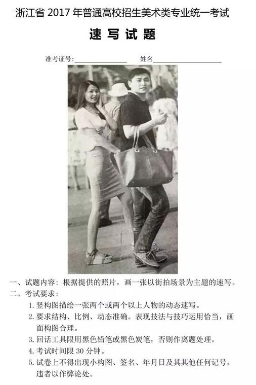 2017年浙江美术联考速写考题内容