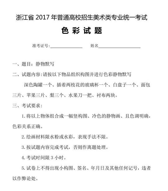 2017年浙江美术联考色彩考题内容