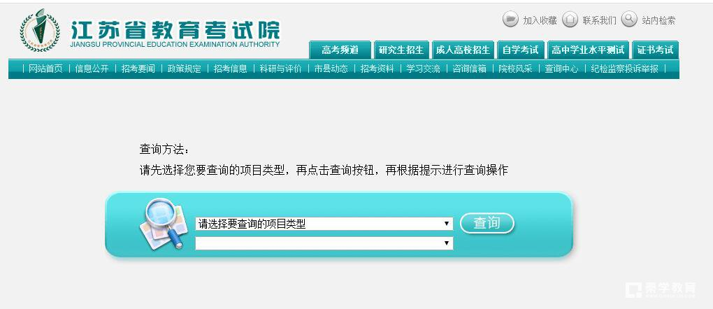 2019江苏联考成绩查询路径