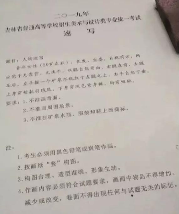 吉林省2019美术联考(统考)速写考题——美术高考