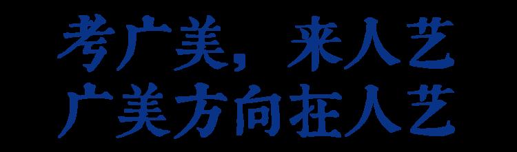 2019年广东人艺画室美术高考培训寒假班招生简章