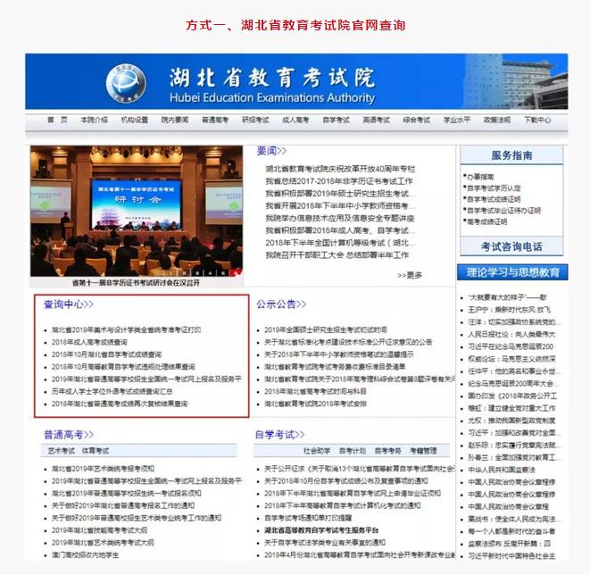 湖北省2019年美术联考成绩将在12月27-28号放榜