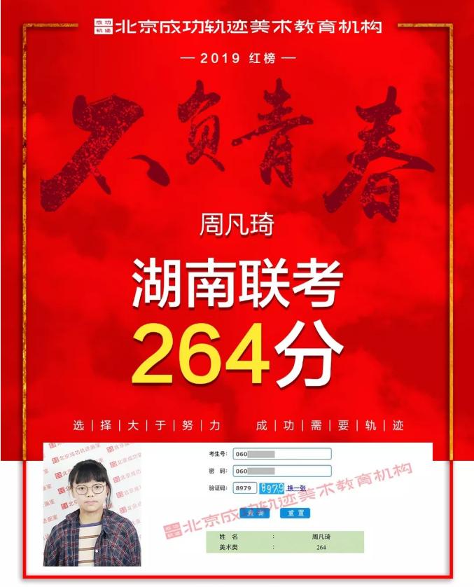 2019年湖南省联考捷报!——成功轨迹1