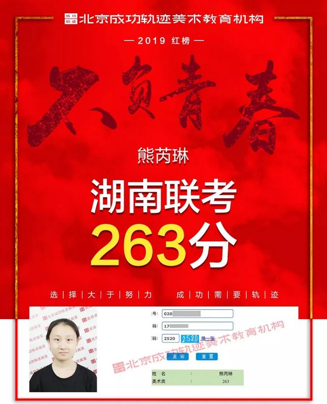 2019年湖南省联考捷报!——成功轨迹2
