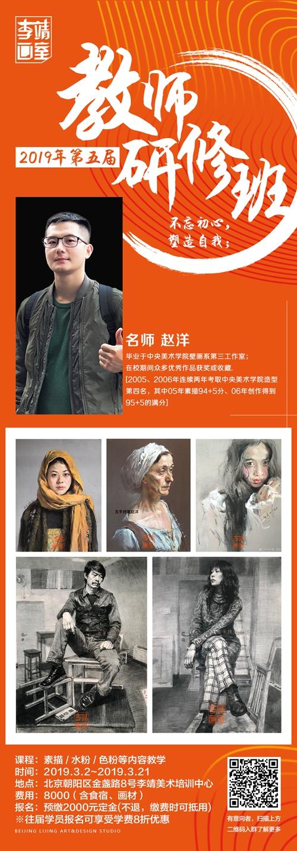 2019年李靖画室第五届教师研修班来袭!还在等什么?6