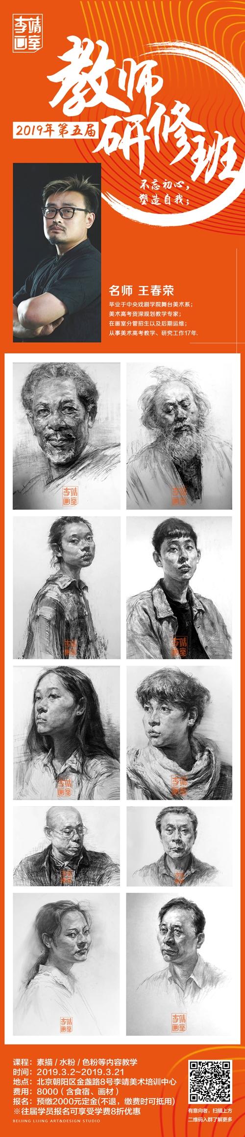2019年李靖画室第五届教师研修班来袭!还在等什么?4