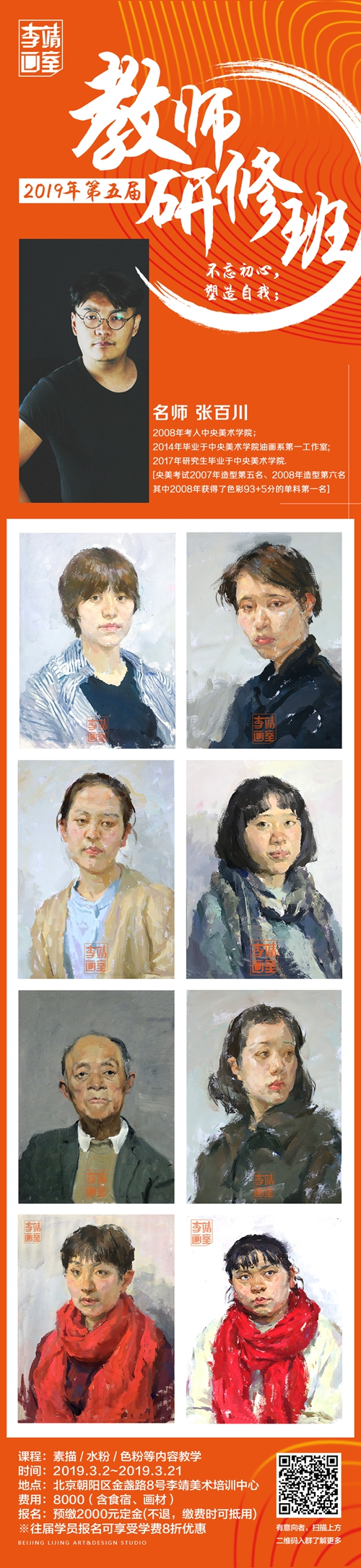 2019年李靖画室第五届教师研修班来袭!还在等什么?5