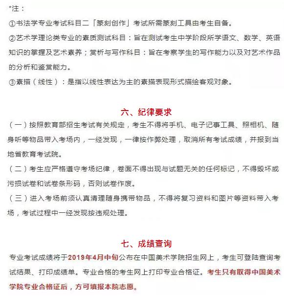 美术高考。中国美术学院2019年美术校考时间发布及校考指南