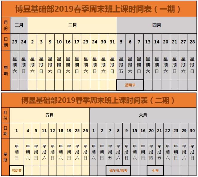 【博昱美术培训画室】2019年春季基础部周末班招生简章