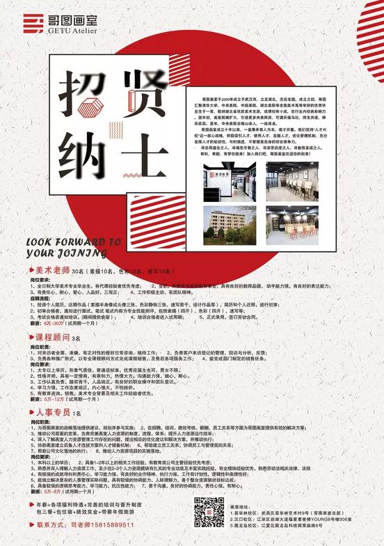 武汉哥图画室招聘