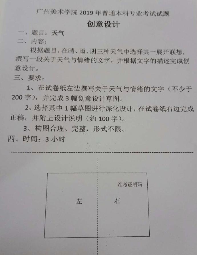 2019美术高考年广州美术学院校考考题(省外)赏析