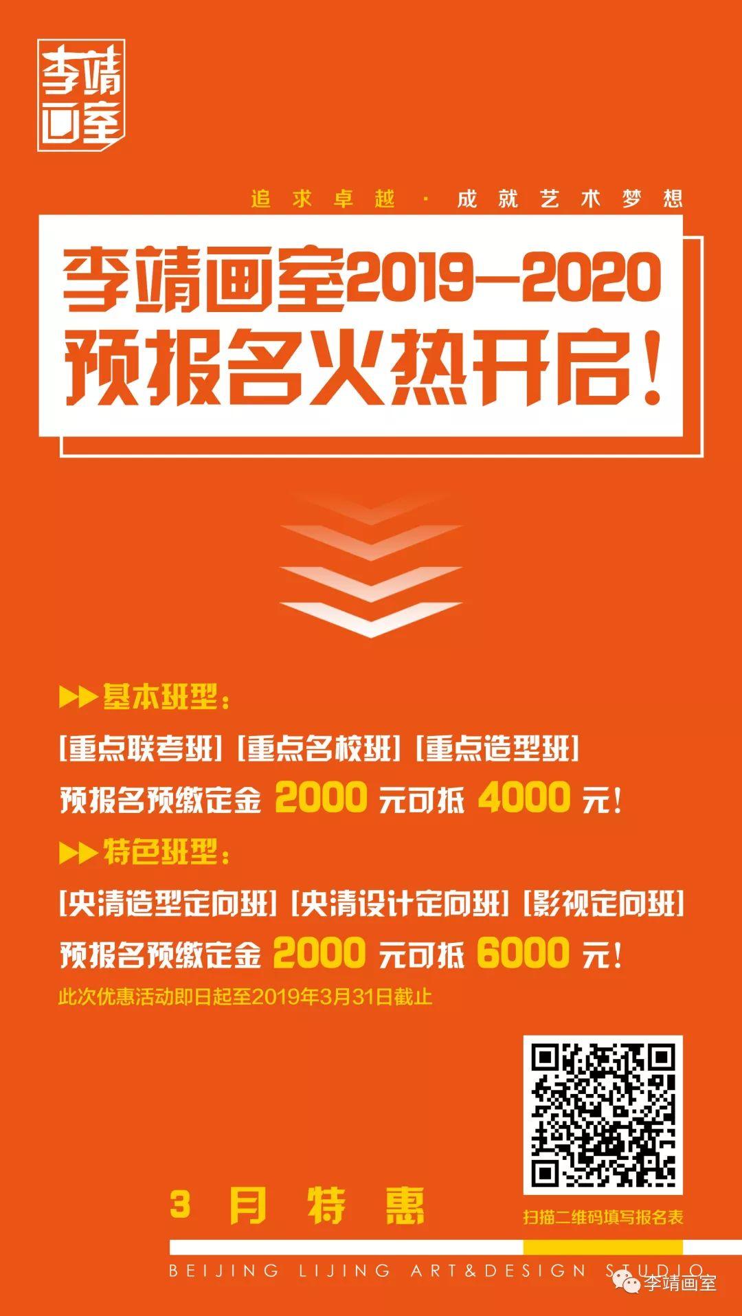 北京美术高考培训画室